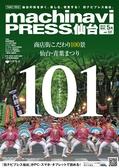 vol.101 20150430