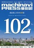 vol.102 20150528