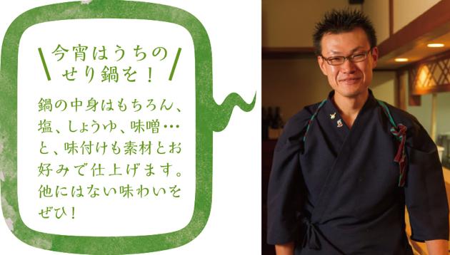 店主の武田仁さん