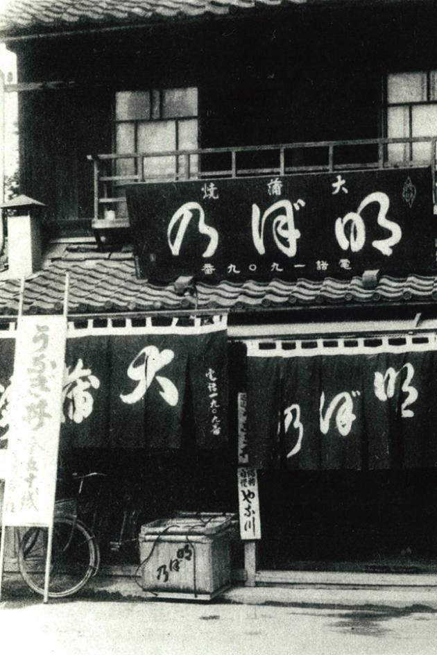 昭和3年(1928)ころの「明ぼ乃」。大正初期から昭和20年まで、今の一番町四丁目に店を構えていた