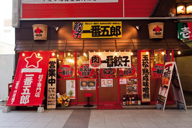サンモール一番町側、壱弐参横丁入口に店を構える
