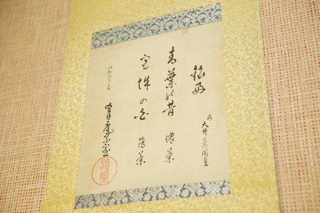 裏千家から名を拝したお茶の名が掛け軸として飾られている