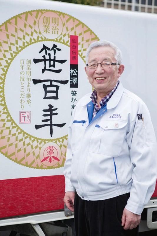 3代目の松澤宏樹さん。「お客様の期待を裏切ることはできません」と、真摯にかまぼこと向き合う