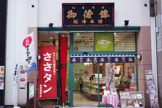 現在は、名掛丁本店のほか、仙台市内に全部で4店舗を構えている