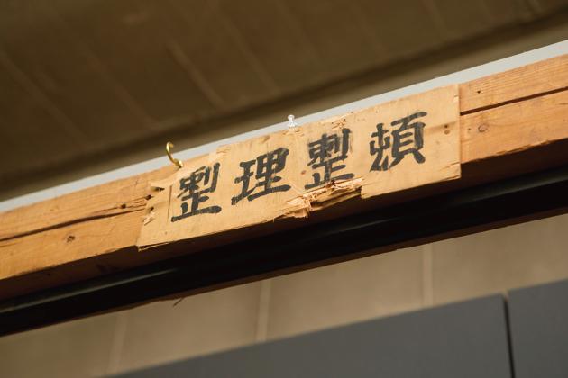 かつて倉庫として使われていた現在の店舗。往時をしのぶ「整理整頓」の文字
