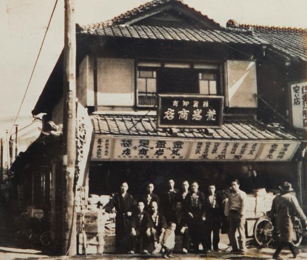 荒物雑貨としてこの地で暖簾を構えた「荒岩商店」。洗剤やちり紙の行商も行っていたという
