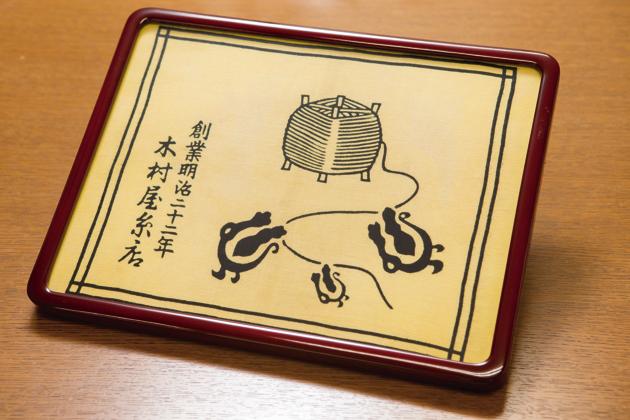 創業者の木村亀蔵にちなんだ「木村屋糸店」のポスター。亀が糸を引っ張る様子が描かれている