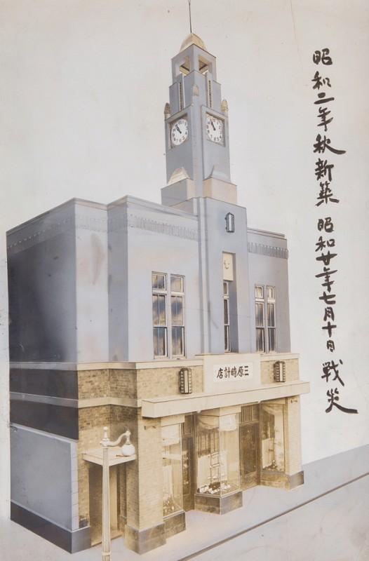 昭和2年に新築したシンボルの時計がそびえる2代目店舗。昭和20年の空襲で消失