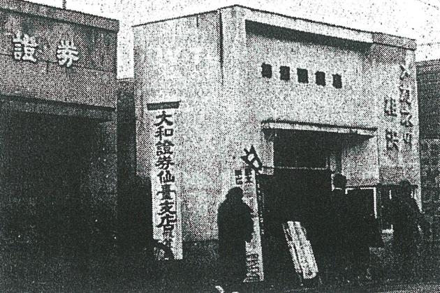 3代目の博さんが戦後すぐに復興させた昭和21年当時の店舗