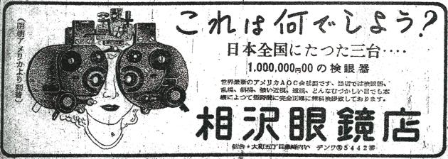 """昭和21年から始まった河北新報掲載の広告。""""専門医担当""""""""全国にたった三台""""といった技術の高さをアピールするコピーが印象的"""