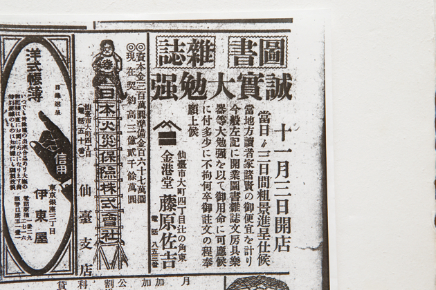 「明治43年11月3日開店」告知の河北新報広告