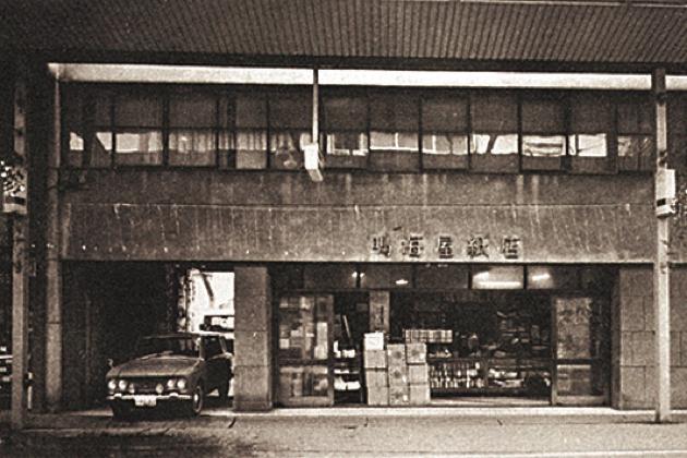 昭和当時の一番町の旧店舗