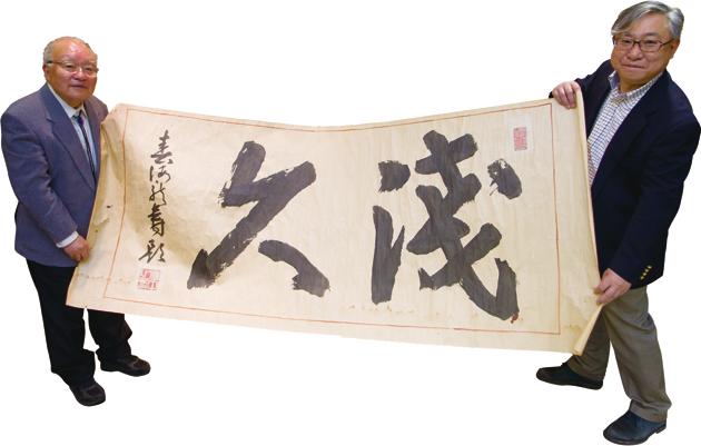 看板の文字の「浅久」は書の大家 春海龍寿先生による書を元としている。店の外の看板と同じ大きさの原書を持つ4代目と5代目