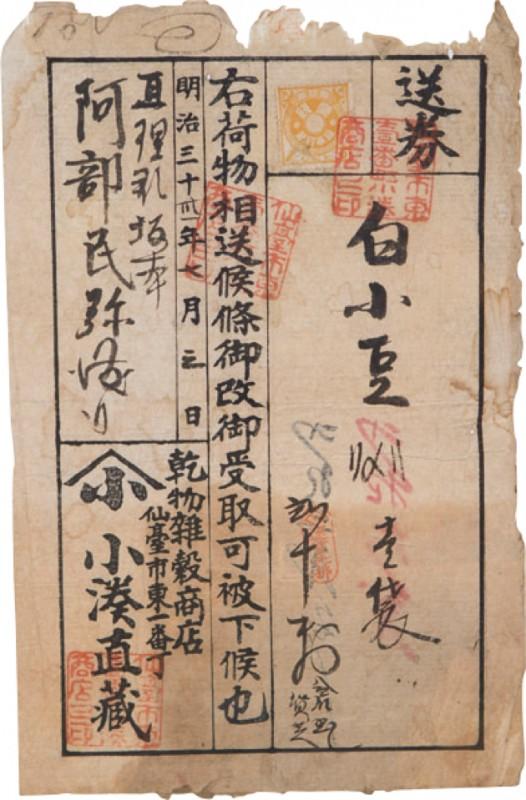 創業者の小湊直蔵の名が入った乾物雑穀商店時代の送り状。これが、明治から続くことの証だ