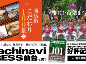 vol101mein