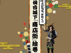 busyotai-emaki