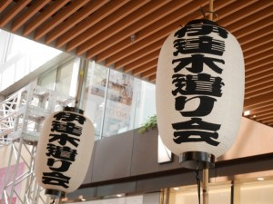 仙台に誕生した「伊達木遣り会」