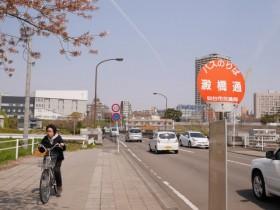 仙台二高のわきを通り進み右手に「澱橋」を渡る