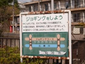 広瀬川遊歩道のスタート地点には「ジョギングしよう」のお誘いが