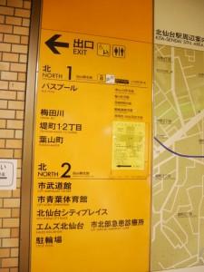 北仙台駅の改札を出たところにある案内板で「北2」を確認