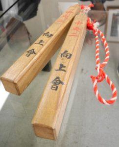 「中央二 向上會」と書かれている拍子木。歴代の向上会会長が手にしている