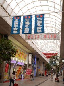 三瀧山不動尊の文字が凛々しい7月のクリスロード商店街