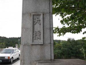 仙台市中心部と仙台城址とをつなぐ「大橋」