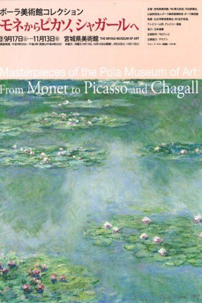 「ポーラ美術館コレクション モネからピカソ、シャガールへ」2016年11月13日(日)まで開催