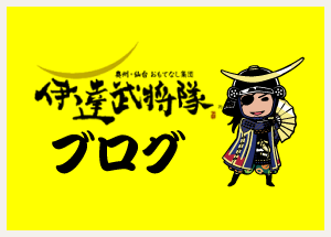 武将隊ブログ