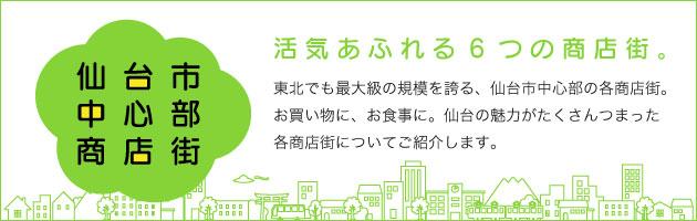 仙台市中心部商店街紹介