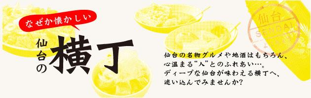 仙台・横町の紹介